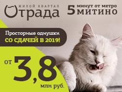 ЖК «Отрада»